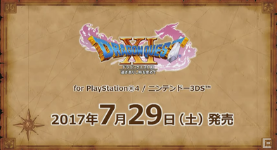 ドラゴンクエスト11発売日