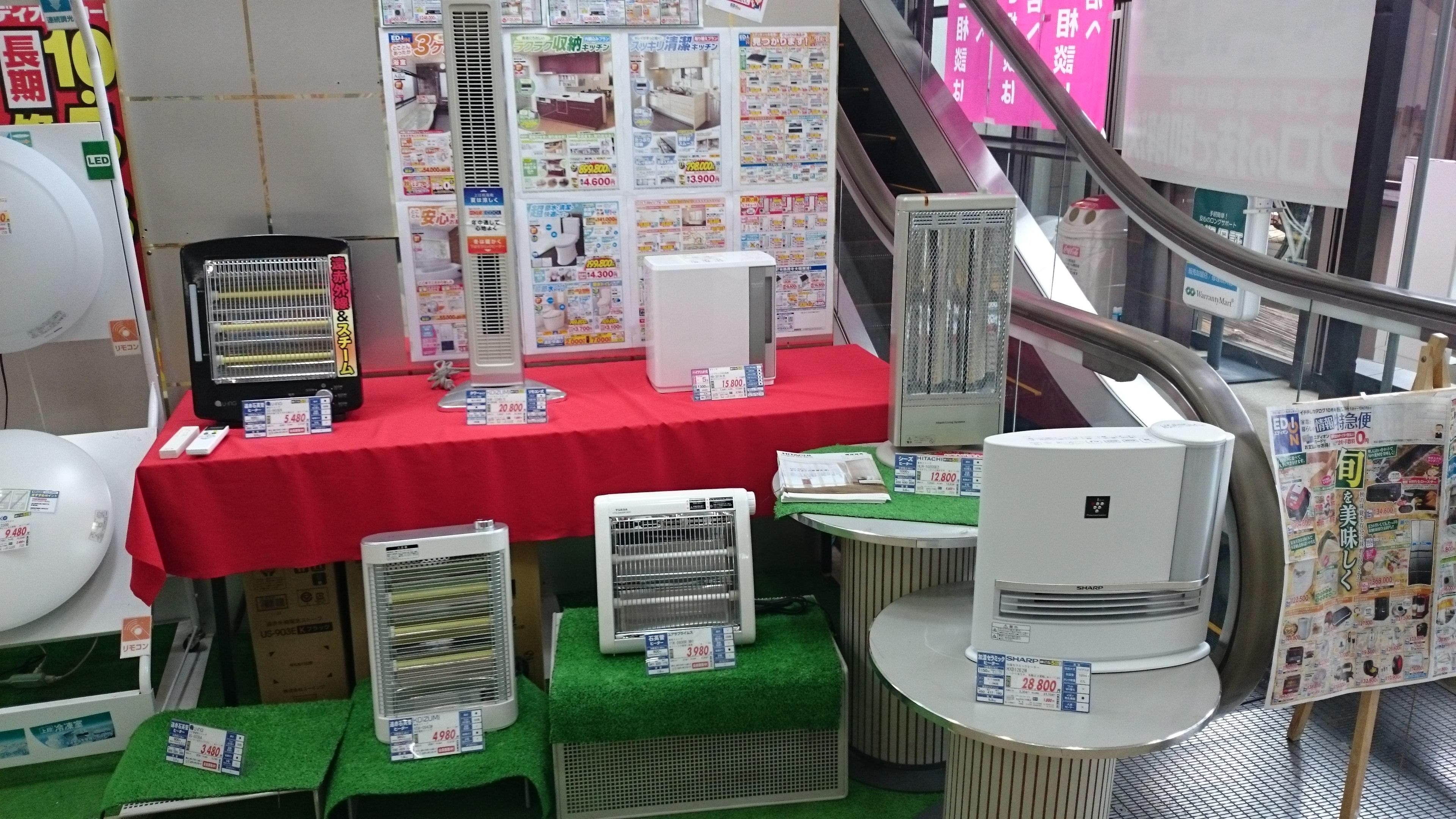 暖房器具展示