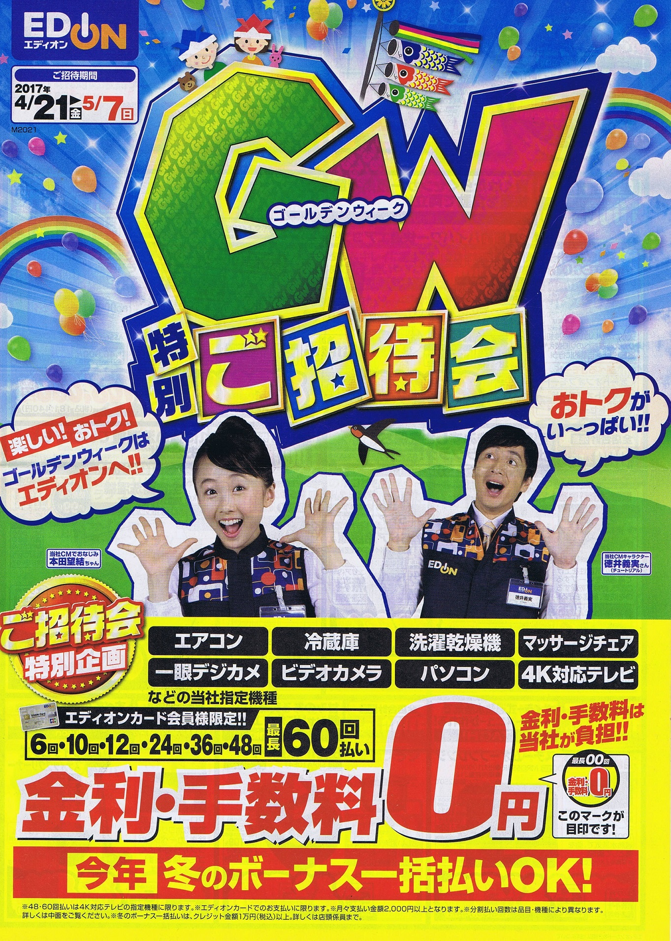 2017年GW特別ご招待会