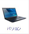 家電 パソコン